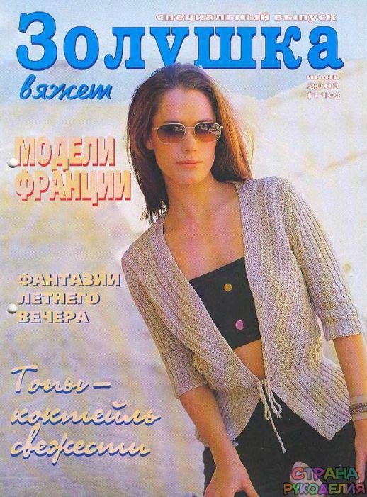 Золушка вяжет 110-2003-06 Спец выпуск Модели Франции - Золушка Вяжет - Журналы…