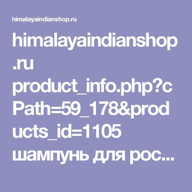 himalayaindianshop.ru product_info.php?cPath=59_178&products_id=1105 шампунь для роста волос