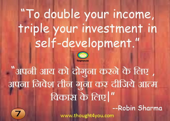Quote of the day, Quotes, Quotes in Hindi, Motivational Quotes, Inspirational Quotes, Best Quotes, Positive Quotes, Nice Quotes, Good Quotes ,Quotes by Robin Sharma, Robin Sharma quotes, Robin Sharma quotes in Hindi ,Quote of the day in Hindi , Quote of the day in English , आज का विचार ,suvichar , suvichar in hindi , hindi Quotes , suvichar images , Quotes with Suggestion , Quotes Images, Quotes Meaning, Robin Sharma, Quotes on Life, Quotes and Sayings
