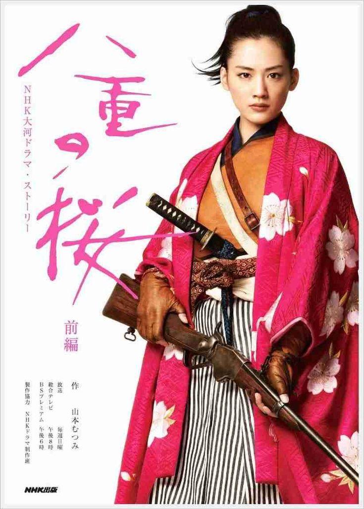 Yae's Sakura: 7 reasons to watch this Japanese epic starring Haruka Ayase as the…