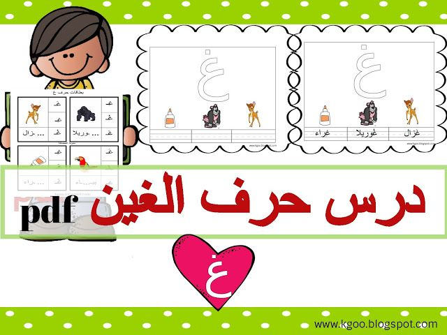 شرح درس حرف الغين للاطفال مع ورقة عمل حرف غ Pdf Learn Arabic Alphabet Learning Arabic Teach Arabic