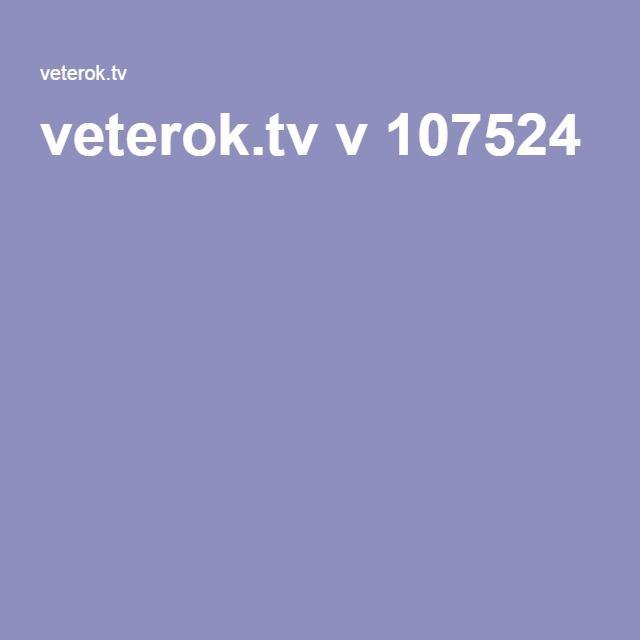 veterok.tv v 107524