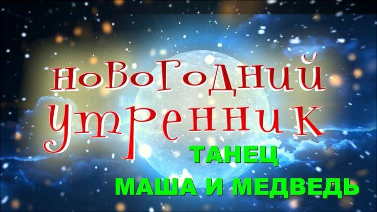 Новогодний утренник в детском саду Танец Маша и Медведь на Новый год 201...