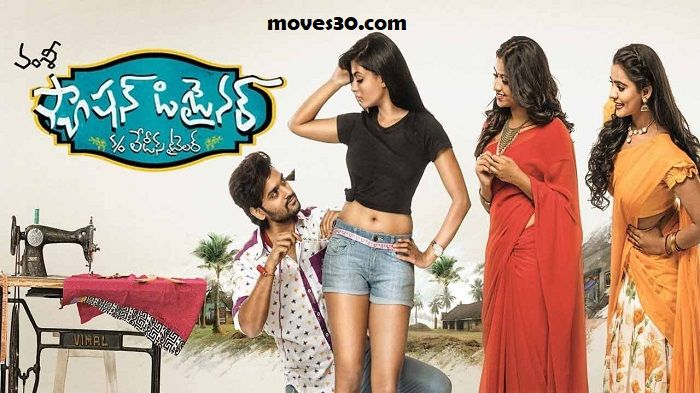 Fashion Designer So Ladies Tailor 2017 Telugu Movie Watch Online Free Download Movies30 Com Fashion Designer S Fashion Design Movie Fashion