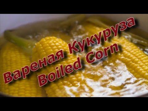 Вареная Кукуруза Boiled Corn