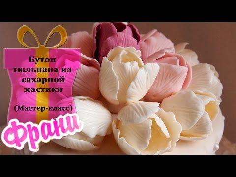Бутон тюльпана из сахарной мастики (мастер-класс). - YouTube
