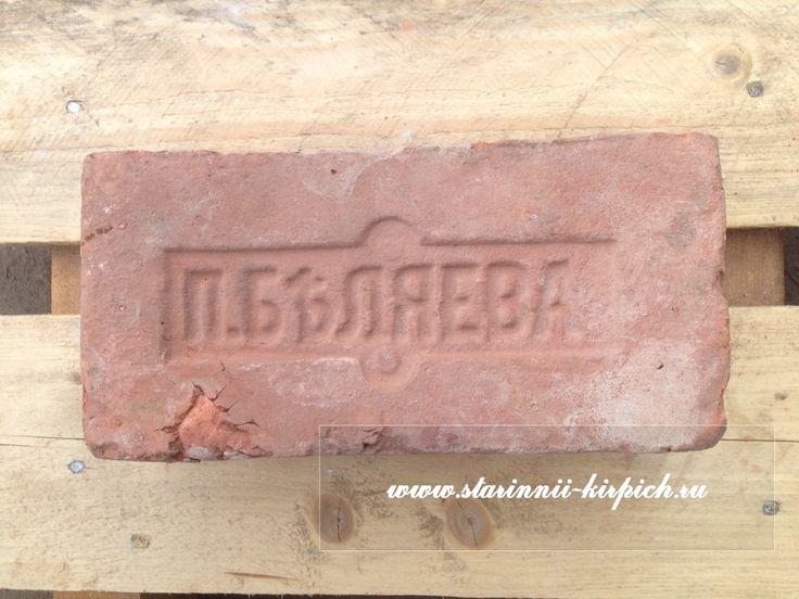 Кирпичное клеймо завода Беляева. Данное клеймо ставили на Санкт - Петербургском заводе. #brick#oldbrick#кирпич#старыйкирпич#имперскийкирпич#старинныйкирпич