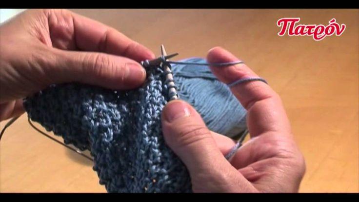 ΠΑΤΡΟΝ| πλέξιμο με κυκλική βελόνα - Διπλό πουαντερί
