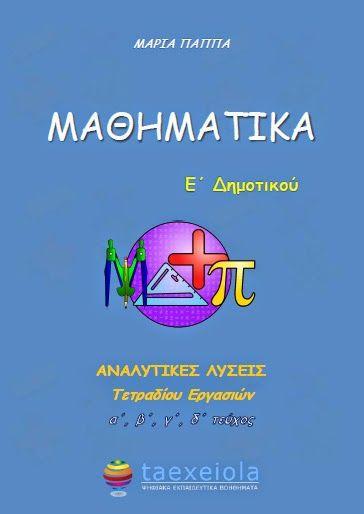 λύσεις μαθηματικών τετραδίου εργασιών Ε Δημοτικού  http://taexeiola.blogspot.gr/2014/05/mathimatika-e-dimotikou-tetradio-ergasies-lyseis.html