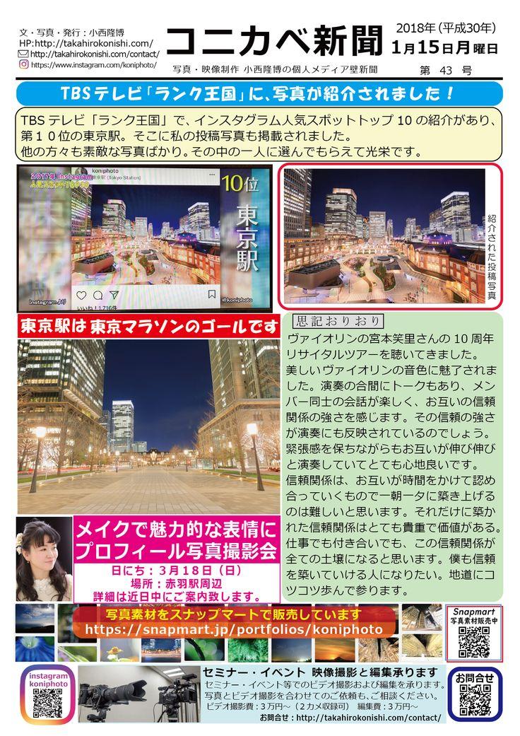 コニカベ新聞第43号です。TBSテレビ「ランク王国」で、インスタグラム人気スポットトップ10の紹介があり、第10位の東京駅。 そこに私の投稿写真も掲載されました。他の方々の写真も素敵な写真ばかり。その中の一人に選んでもらえて光栄です。励みになりました。 プロフィールのリンク先よりお読みいただけます。 コニカベ新聞は自分メディアのweb版壁新聞です。写真を通して、人やモノ、地域の魅力を伝えます。 次回は1月18日発行予定です。