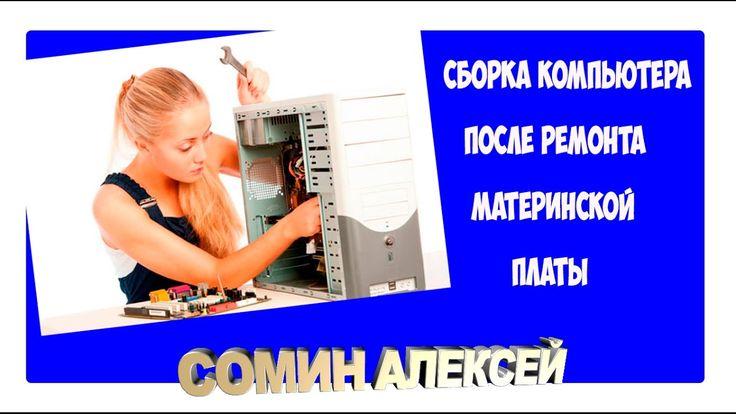 Сборка компьютера после ремонта материнской платы.