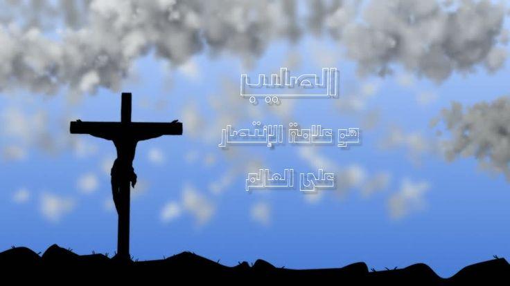 السجود تحت الصليب والصلاة