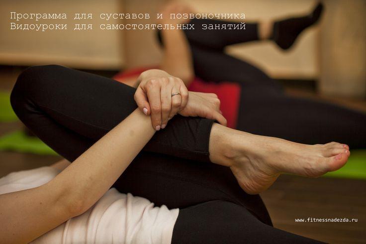 """Почему нужно уделять внимание суставам?❓❓❓ Потому что движение⛹ начинается в суставах!‼‼‼ НОВИНКА! Программа """"Коррекция тела - СУСТАВЫ"""" поможет сохранить здоровье на долгие годы ⏳! #программатренировок #фитнес #фитнесдома #фитнесвидео #упражнениядляженщин40+ #новинка#fitness #yoga #pilates #trening #фитнес #программаупражнений #фитнеснаработе #тренировкидляженщин #худеемправильно"""