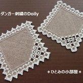 初級3・Doily<ハーダンガー刺繍>キット