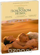 Под покровом небес (2 DVD)