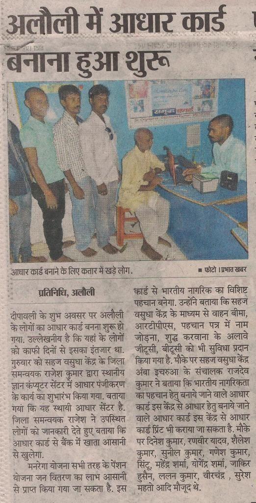 Aadhaar card services launched at Sahaj CSC in Alauli of