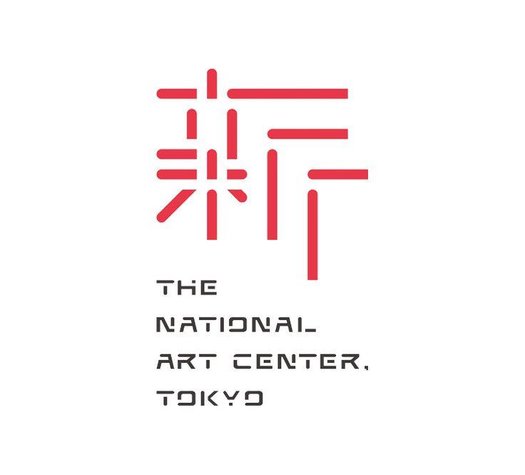 National Art Center, Tokyo   佐藤可士和 Kashiwa Sato, 2007