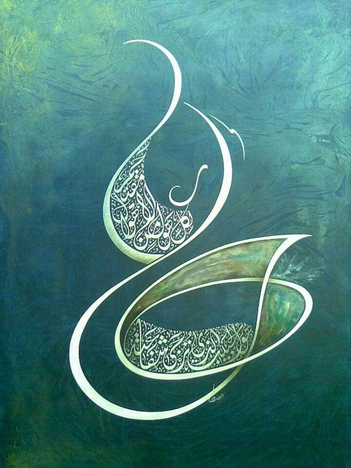 Arabic calligraphy art allah pixshark images