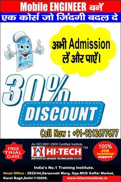Mobile Repairing  Best Mobile Repairing Institute In India
