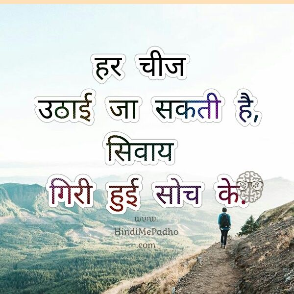 Quote : 63 Hindi Suvichar