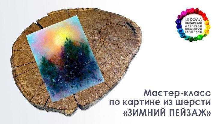 "Шешина Екатерина. ❄Мастер-класс по картине из шерсти ""Зимний пейзаж""❄"