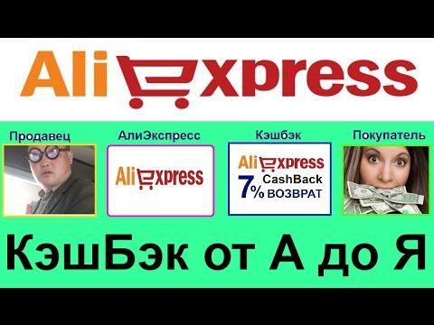 КэшБэк AliExpress - https://goo.gl/5JRLvJ Кэшбэк АлиЭкспресс от А до Я   CashBack AliExpress   Смотреть ВСЕМ! http://www.youtube.com/watch?v=Po9nJ2PCXcI