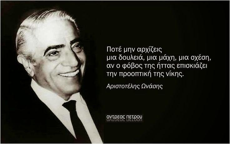 Λόγια από Μεγάλες Προσωπικοτήτες: Αριστοτέλης Ωνάσης
