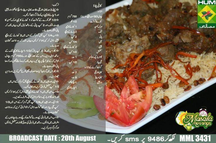 Bakra Eid Recipe Mutton Kabuli Pulao Masala TV Shireen Anwar