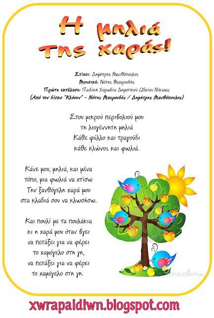 http://xwrapaidiwn.blogspot.gr/search/label/Τραγούδια για το νηπιαγωγείο