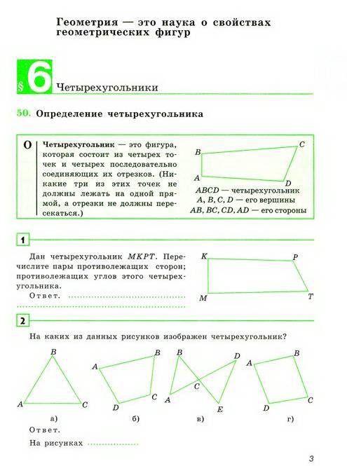 Павлюченко 6 класс решения англ яз