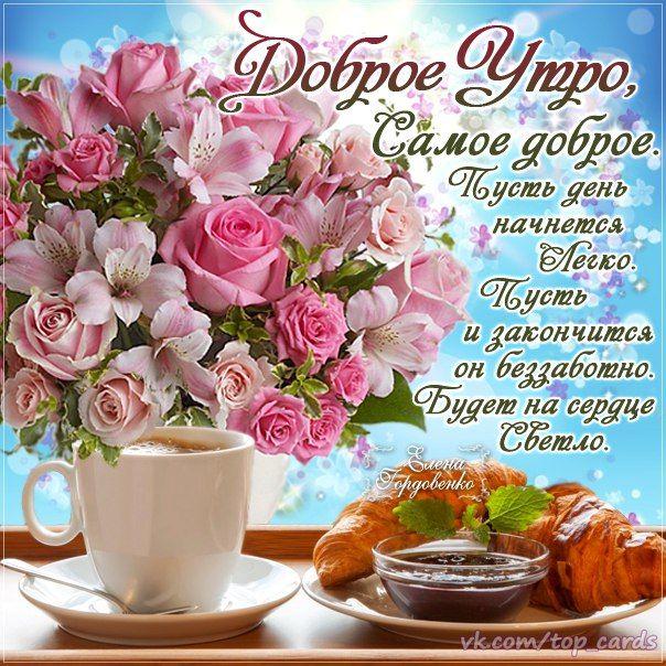 Фотки для, открытка с добрым утром и пожеланиями хорошего