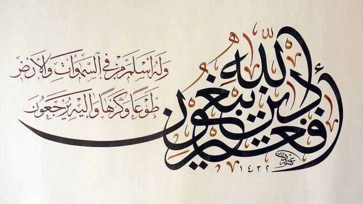 أفغير دين الله يبغون وله أسلم من في السماوات والأرض طوعا وكرها وإليه يرجعون