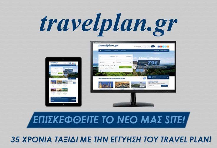 Επισκεφθείτε το ανανεωμένο travelplan.gr!