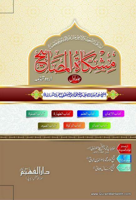 Mishkat Al Masabih Arabic Pdf