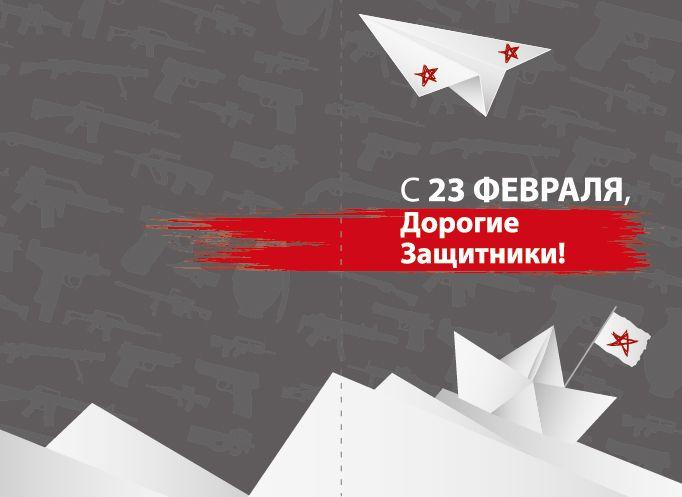 Дизайн открыток 23 февраля