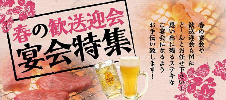 ~Mの歓送迎会・春の宴会特集~焼肉食べて飲んで笑って盛り上がろう!