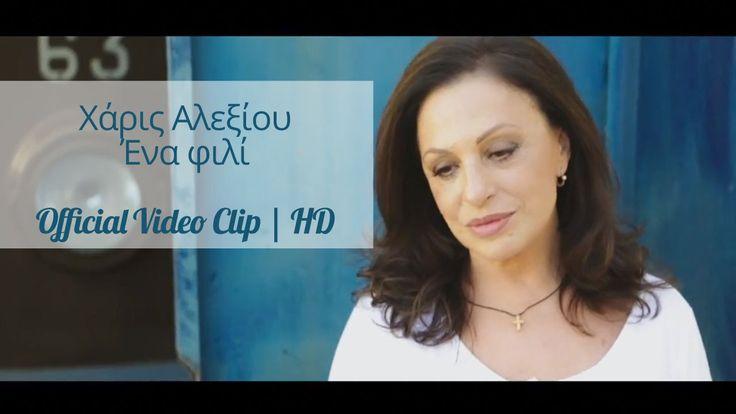 Χάρις Αλεξίου - Ένα Φιλί | Haris Alexiou - Ena fili | Official Video Cli...