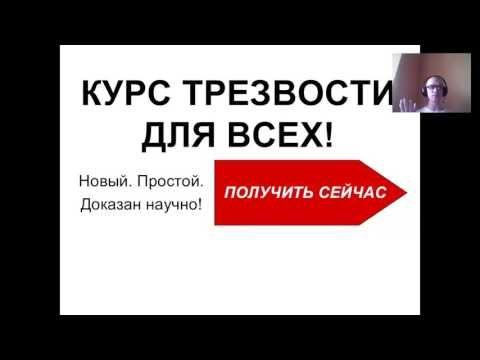 Как БРОСИТЬ ПИТЬ АЛКОГОЛЬ. Методика Дмитрия Порадова!