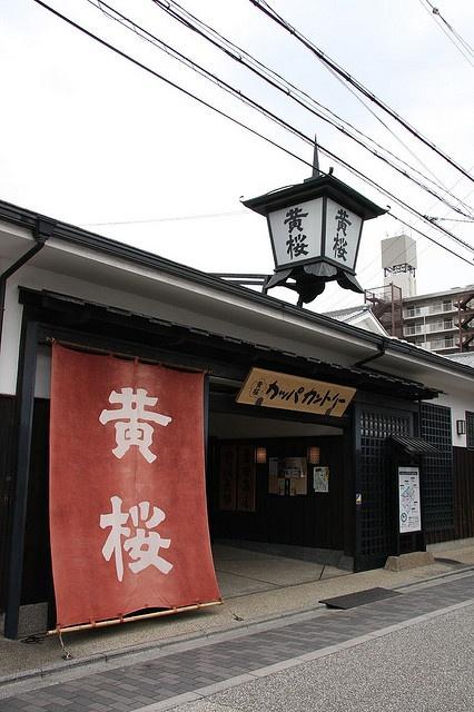 Kizakura, Japanese sake brewery in Kyoto, Japan 黄桜