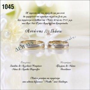 1045-prosklhthrio-me-veres-xryso-ashmi-ivouar