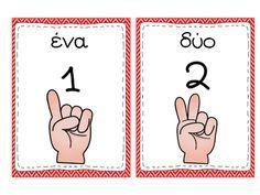 Πρώτα ο δάσκαλος...: Αριθμοί από το 0 μέχρι το 10