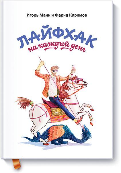 Книгу Лайфхак на каждый день можно купить в бумажном формате — 521 ք, электронном формате eBook (epub, pdf, mobi) — 227 ք.
