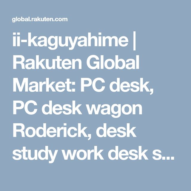 ii-kaguyahime | Rakuten Global Market: PC desk, PC desk wagon Roderick, desk study work desk study desk learning desk 2 pieces, System desk サイドチェスト with width 100 cm
