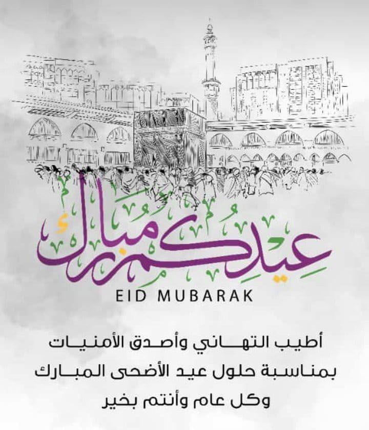 Pin By Karima El Fadili On عيد الأضحى Eid Cards Words Eid Mubarak