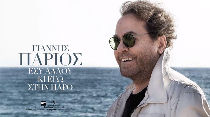 """""""Εσύ αλλού κι εγώ στην Πάρο"""" - Νέο τραγούδι από τον Γιάννη Πάριο"""