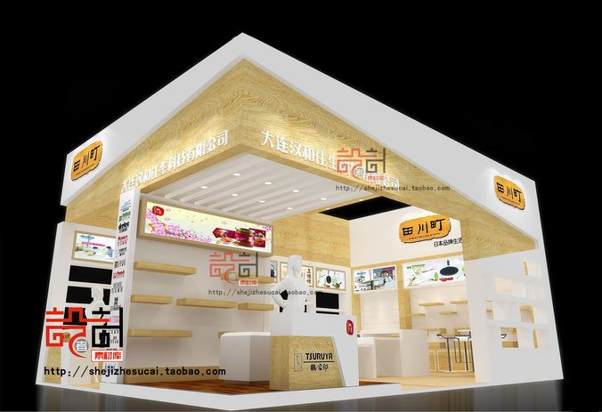 Exhibition Booth 31