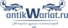 Продать и купить антиквариат на интернет аукционе для коллекционеров и антикваров Antikwariat.ru