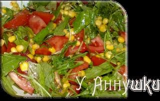Салат с рукколой и кукурузой (просто)