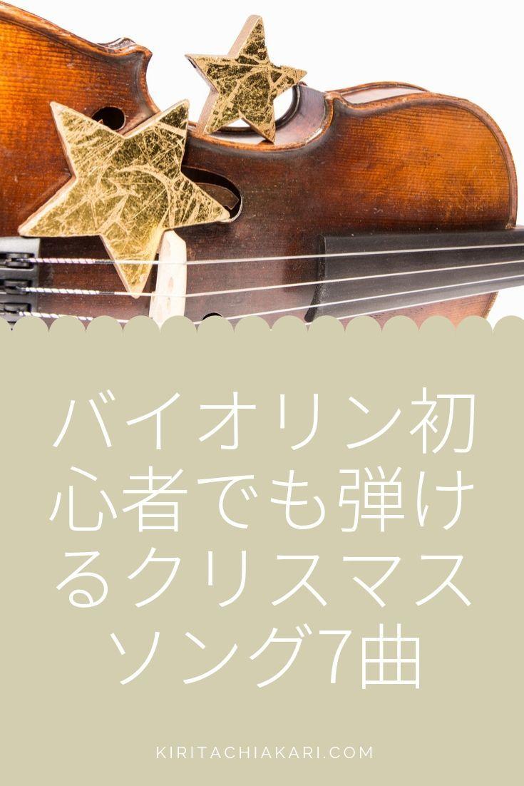 無料 バイオリン 楽譜