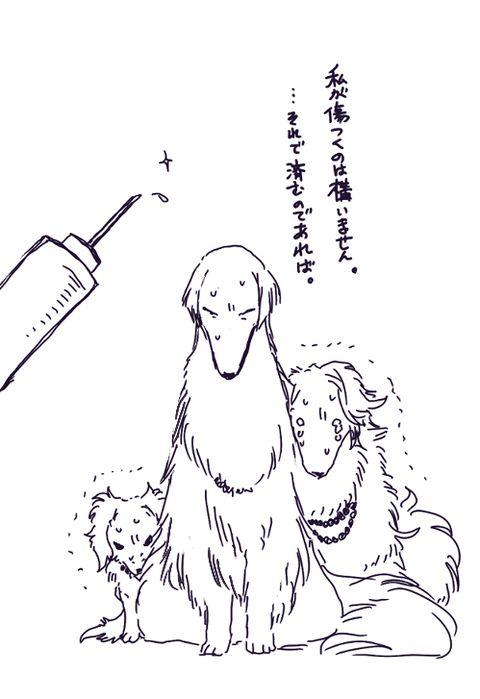 「刀犬わん舞(わおんじ と あわんたぐち)」/「ながなき」の漫画 [pixiv]